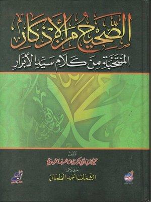 cover image of الصحيح من الأذكار