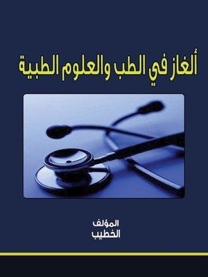 cover image of ألغاز في الطب والعلوم الطبية