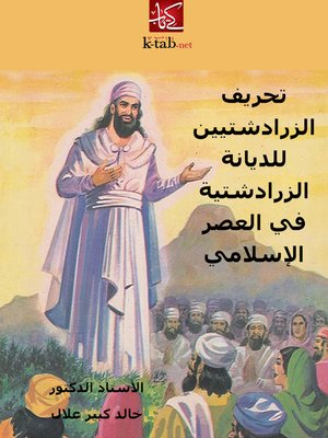 cover image of تحريف الزرادشتيين للديانة الزرادشتية في العصر الإسلامي