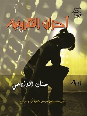 cover image of أحزان الكترونية