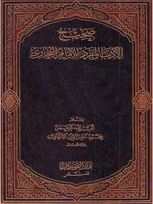 cover image of صحيح الأدب المفرد للإمام البخارى