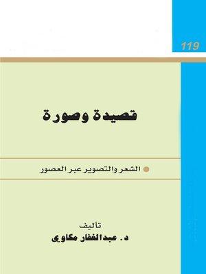 cover image of قصيدة وصورة