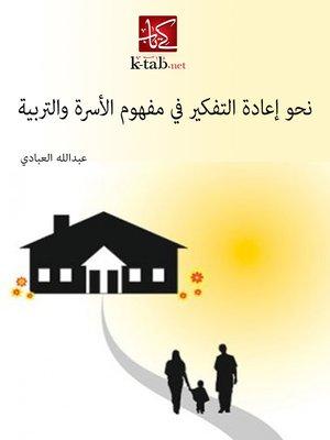 cover image of نحو إعادة التفكير في مفهوم الأسرة والتربية