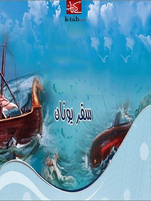 cover image of سفر يونان