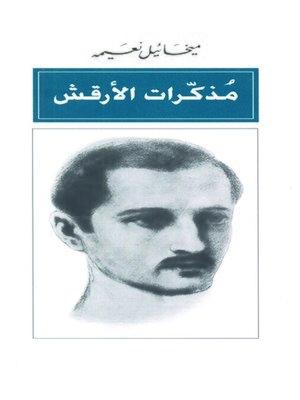 cover image of مذكرات الأرقش