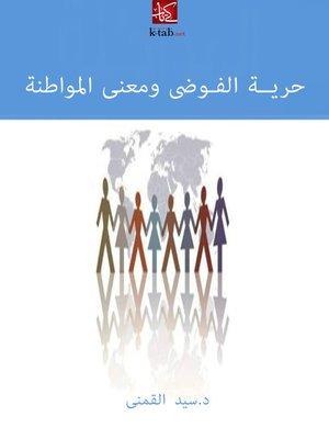 cover image of حريـة الفوضى ومعنى المواطنة