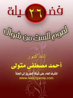 cover image of فضيـــ 26 ــــلة من فضائـل صوم السّـِت من شــــــوال
