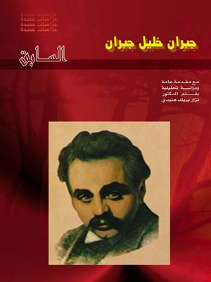 cover image of السابق