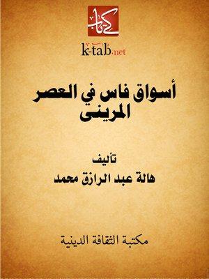 cover image of أسواق فاس في العصر المرينى