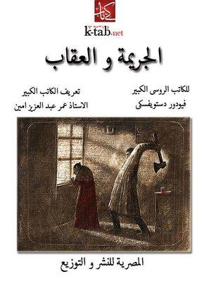 cover image of الجريمة والعقاب