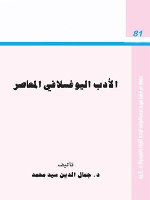 cover image of الأدب اليوغسلافى المعاصر