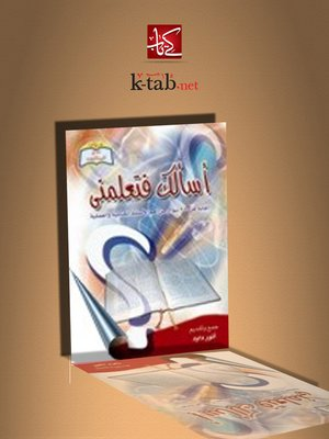 cover image of أسالك فتعلمني
