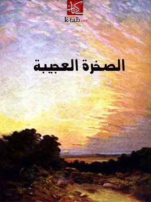 cover image of الصخرة العجيبة