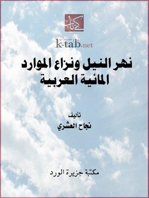 cover image of نهر النيل ونزاع الموارد المائية العربية