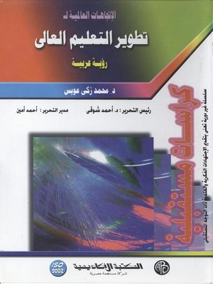 cover image of Internet الانترنت