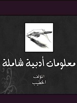 cover image of معلومات أدبية شاملة