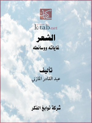 cover image of الشعرغاياته ووسائطه