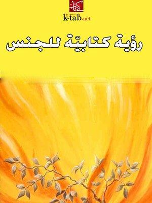 cover image of رؤية كتابية للجنس