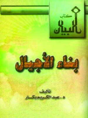 cover image of بناء الأجيال