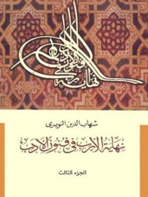 cover image of نهاية الأرب في فنون الأدب - الجزء الثالث