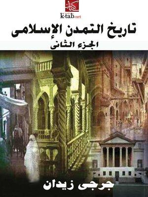 cover image of تاريخ التمدن الاسلامى الجزء الثانى