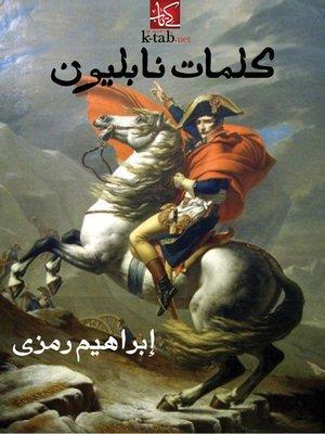 cover image of كلمات نابليون