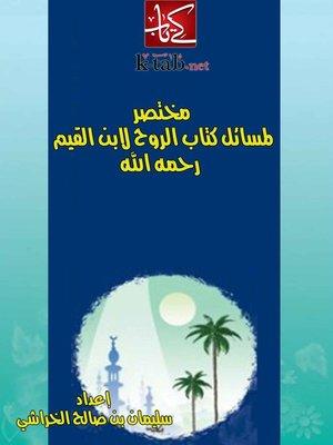 cover image of مختصر لمسائل كتاب الروح لابن القيم