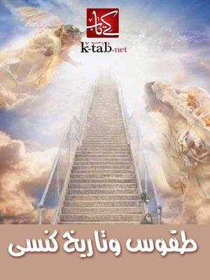 cover image of طقوس وتاريخ كنسي