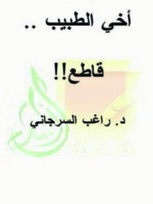 cover image of أخي الطبيب قاطع