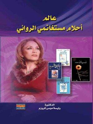 cover image of عالم أحلام مستغانمي الروائي