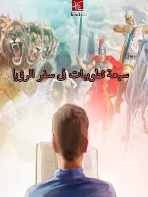 cover image of سبع تطويبات في سفر الرؤيا