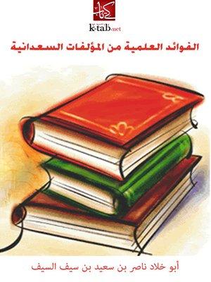 cover image of الفوائد العلمية من المؤلفات السعدانية