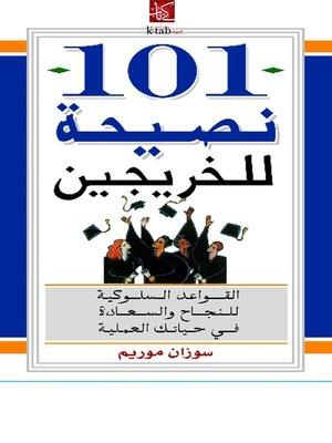cover image of مائة وواحد نصيحة للخريجين
