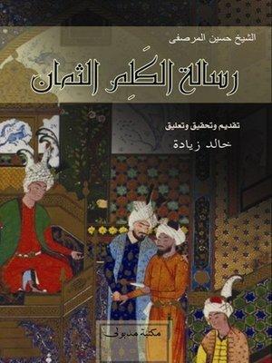 cover image of رسـالة الـكَلِم الثمــان