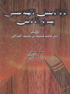 cover image of الرد الجميل لالهية عيسى بصريح الانجيل