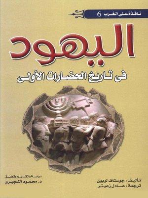 cover image of اليهود في تاريخ الحضارات الأول