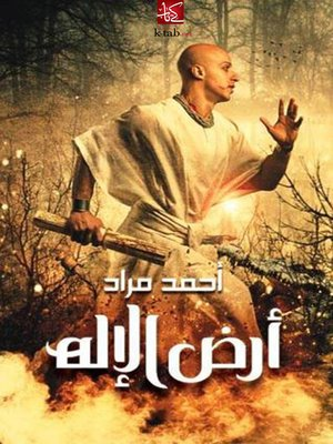 cover image of أرض الإله