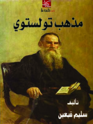 cover image of مذهب تولستوي