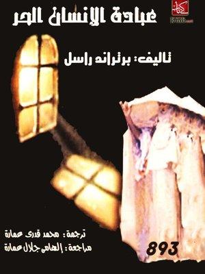 cover image of عبادة الإنسان الحر