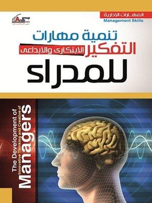 cover image of تنمية مهارات التفكير الإبتكاري والإبداعي