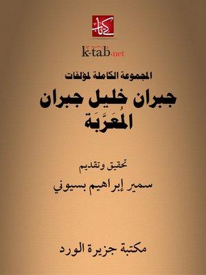 cover image of المجموعة الكاملة لمؤلفات جبران خليل جبران المُعَرَّبَة