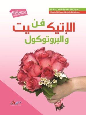 cover image of فن الإتيكيت والبروتوكول