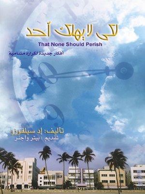 cover image of لكي لا يهلك احد