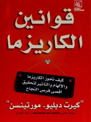 cover image of قوانين الكاريزما