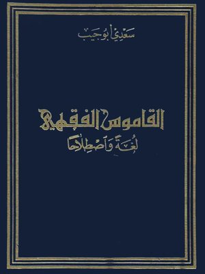 cover image of القاموس الفقهي
