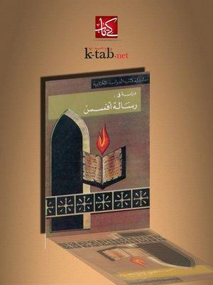 cover image of دروس من رسالة أفسس