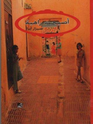 cover image of أصبحت راهبةً