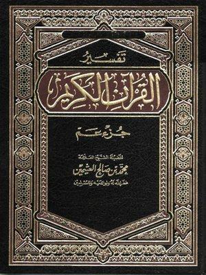 cover image of تفسير القرآن الكريم جزء عم