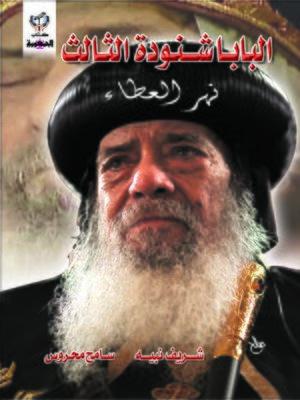 cover image of البابا شنوده شنوده الثالث .. نهر العطاء