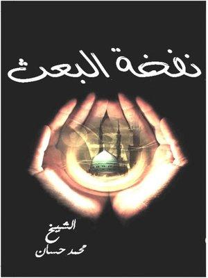 cover image of نفخة البعث